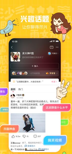 蛋�S小��lapp官方手�C版  v1.7.6�D4