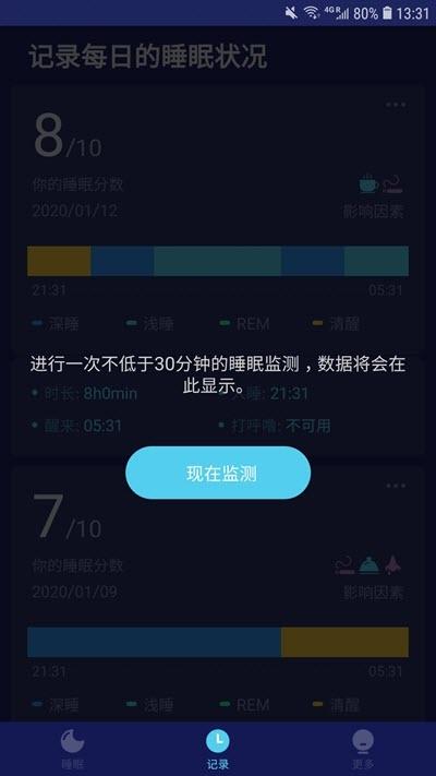 入睡助手app官方手�C版  v11.01.6�D1