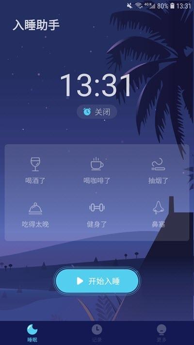 入睡助手app官方手�C版  v11.01.6�D3
