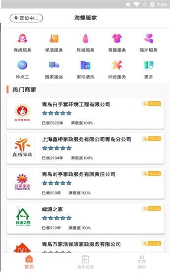 海螺管家app官方手�C版  v1.7�D1