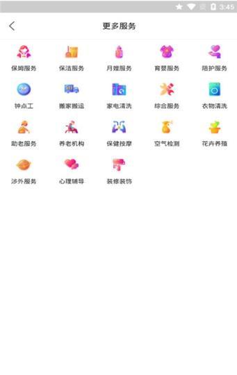 海螺管家app官方手�C版  v1.7�D2