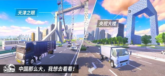 中国卡车之星游戏安卓官方版  v1.0图1