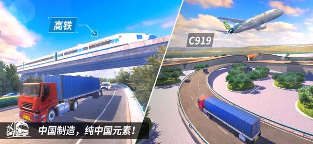 中国卡车之星游戏安卓官方版  v1.0图2