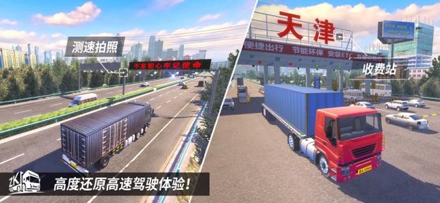 中国卡车之星游戏安卓官方版  v1.0图3