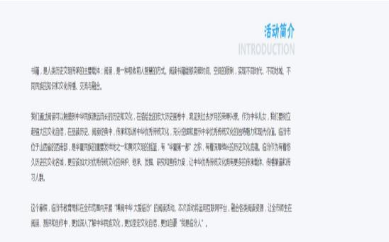博阅中华大爱临汾阅读活动入口官网版  v1.0图2