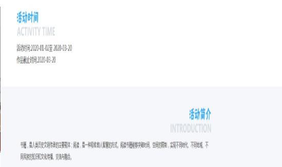 博阅中华大爱临汾阅读活动入口官网版  v1.0图3