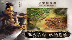三国志战略版S2赛季吴国阵容怎么玩 S2赛季吴国阵容推荐图片2