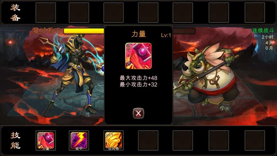 勇者�J魔域游�虬沧堪�  v1.1.0�D3