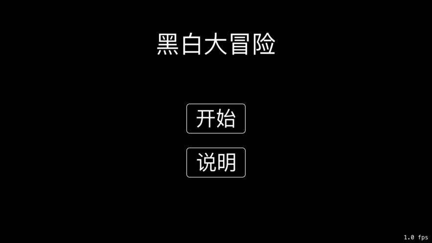 mng黑白�J�P游�虬沧堪�  v1.0�D3
