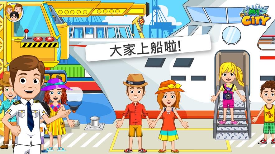 我的城市航船探�U游�虬沧堪�  v1.0.0�D5