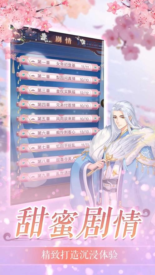 我的女皇陛下游�虬沧抗俜桨�  v1.0�D1