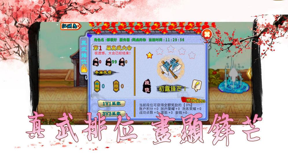仙�b���f手游官方版  v1.0�D2