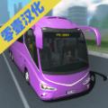 客车模拟器游戏