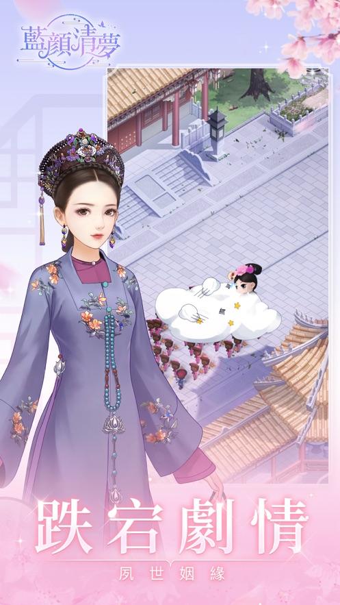 蓝颜清梦游戏安卓版  v1.0图1