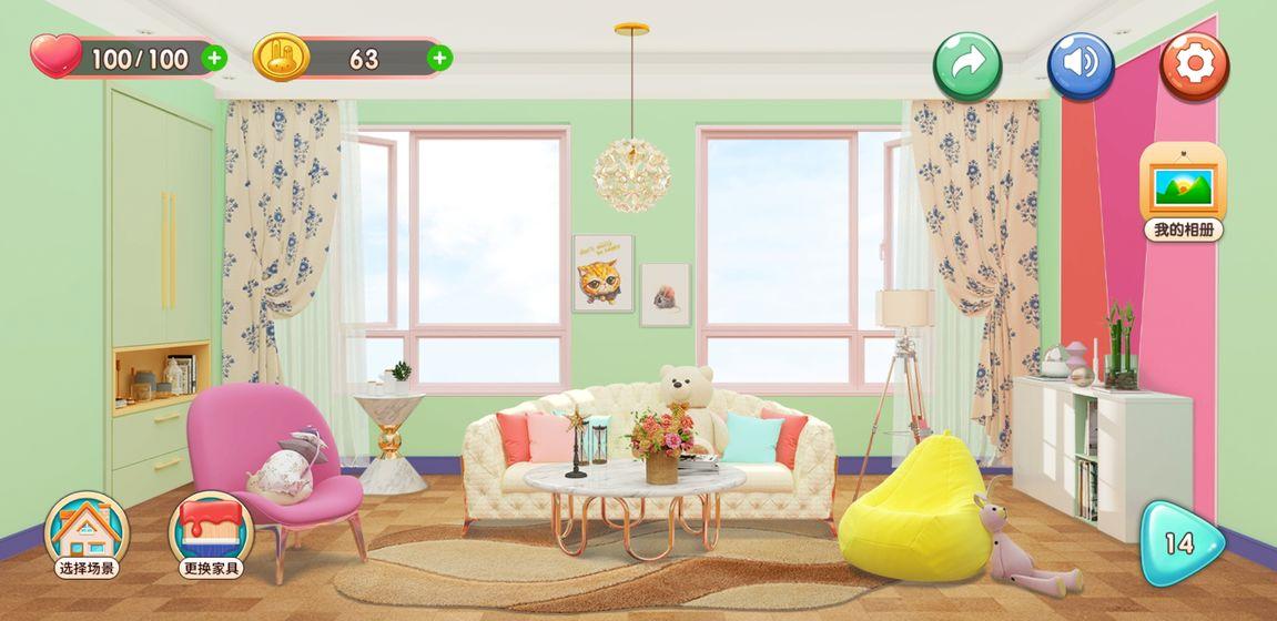 涂色小家游戏安卓版  v1.0图3