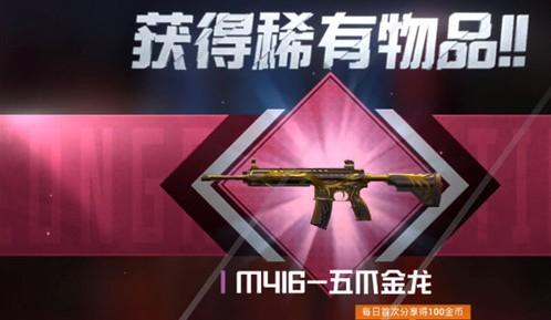 和平精英五爪金龙升级多少钱 五爪金龙M416满级价格分析