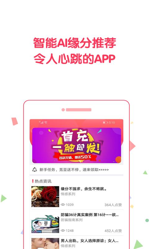 歪鸡app官方手机版  v1.0图4