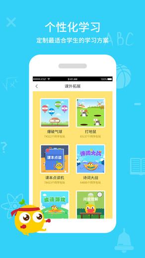 海看教育云课堂滨州市空中课堂app  v1.0图4