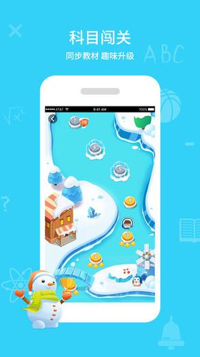海看教育云课堂滨州市空中课堂app  v1.0图2