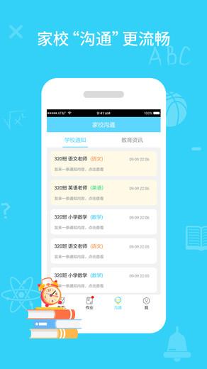 海看教育云课堂滨州市空中课堂app  v1.0图1