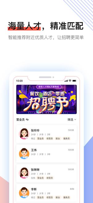 社区快聘app手机版  v1.0图2