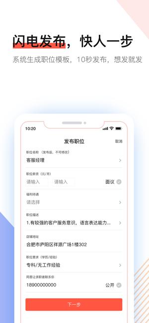 社区快聘app手机版  v1.0图3