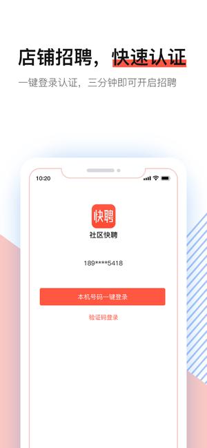 社区快聘app手机版  v1.0图1