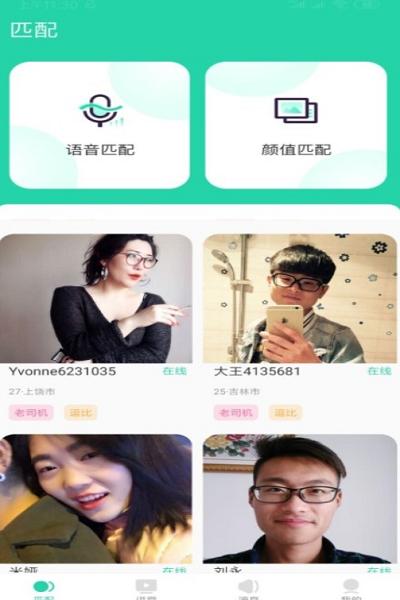 爱玩洽聊app手机版  v1.0.0图1