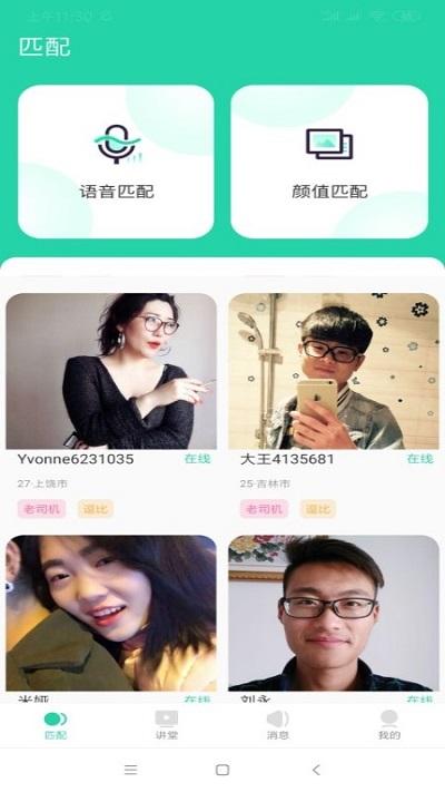 爱玩洽聊app手机版  v1.0.0图4
