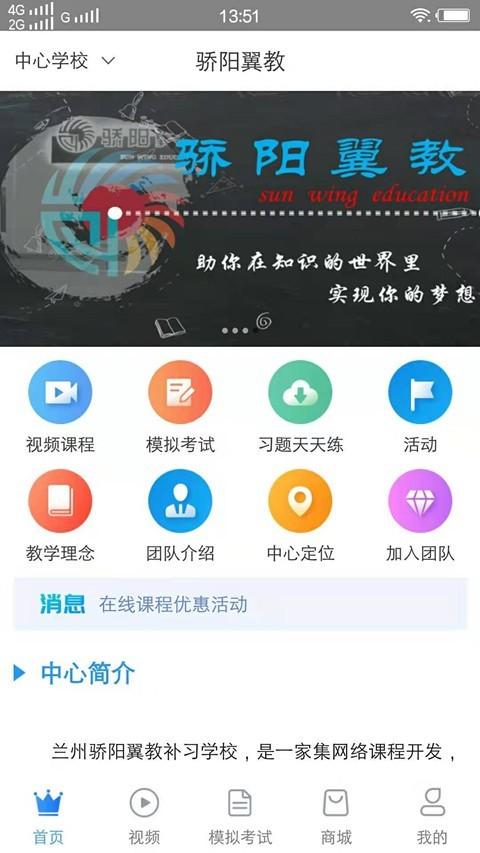 骄阳翼教app手机版  v1.0图3