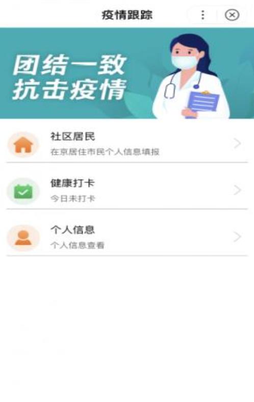 京心相助app官方版  v1.0图3