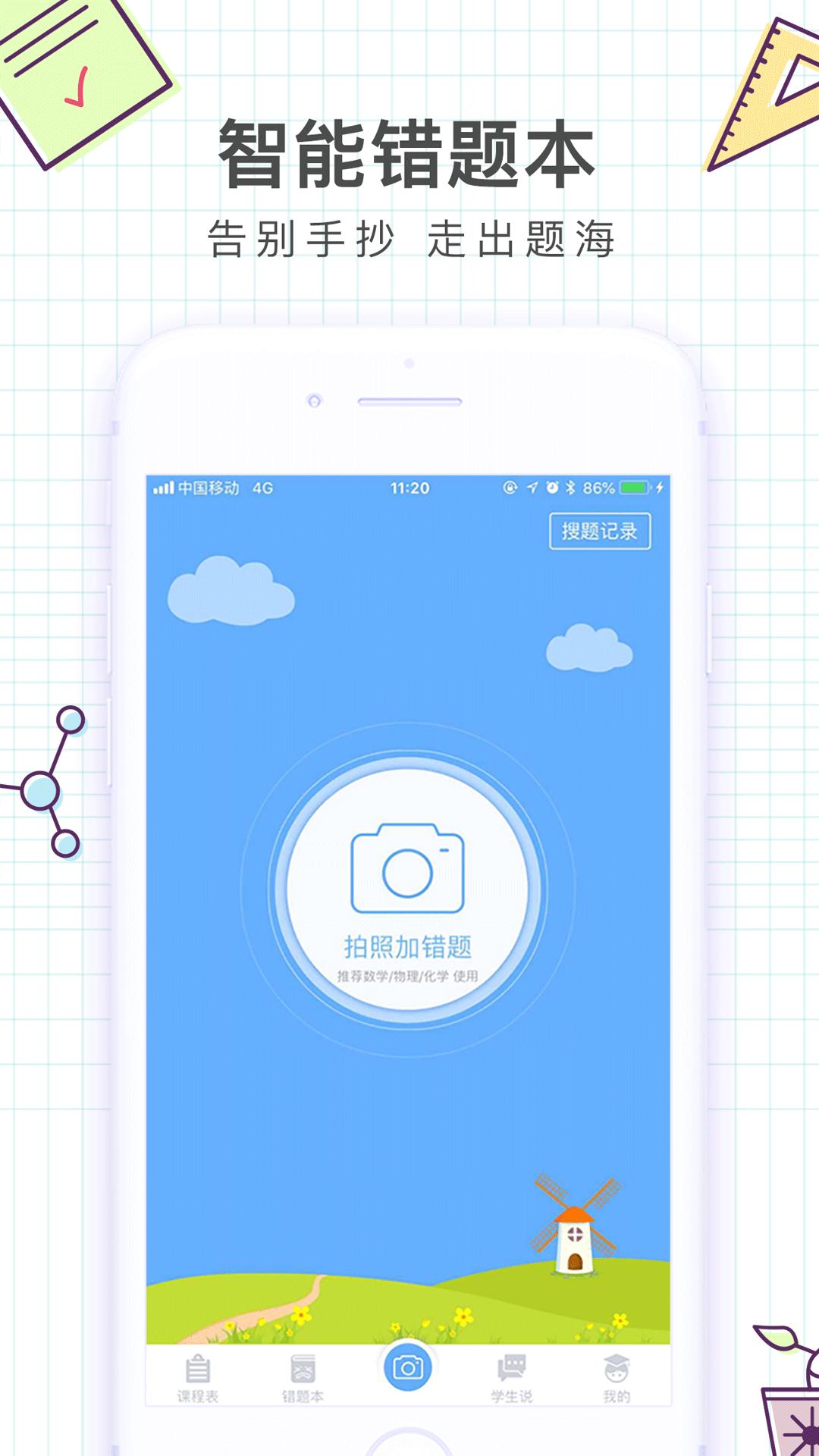 精锐在线一对一辅导官网版app  v1.0图2