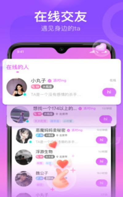 软声app官方手机版  v1.0图3