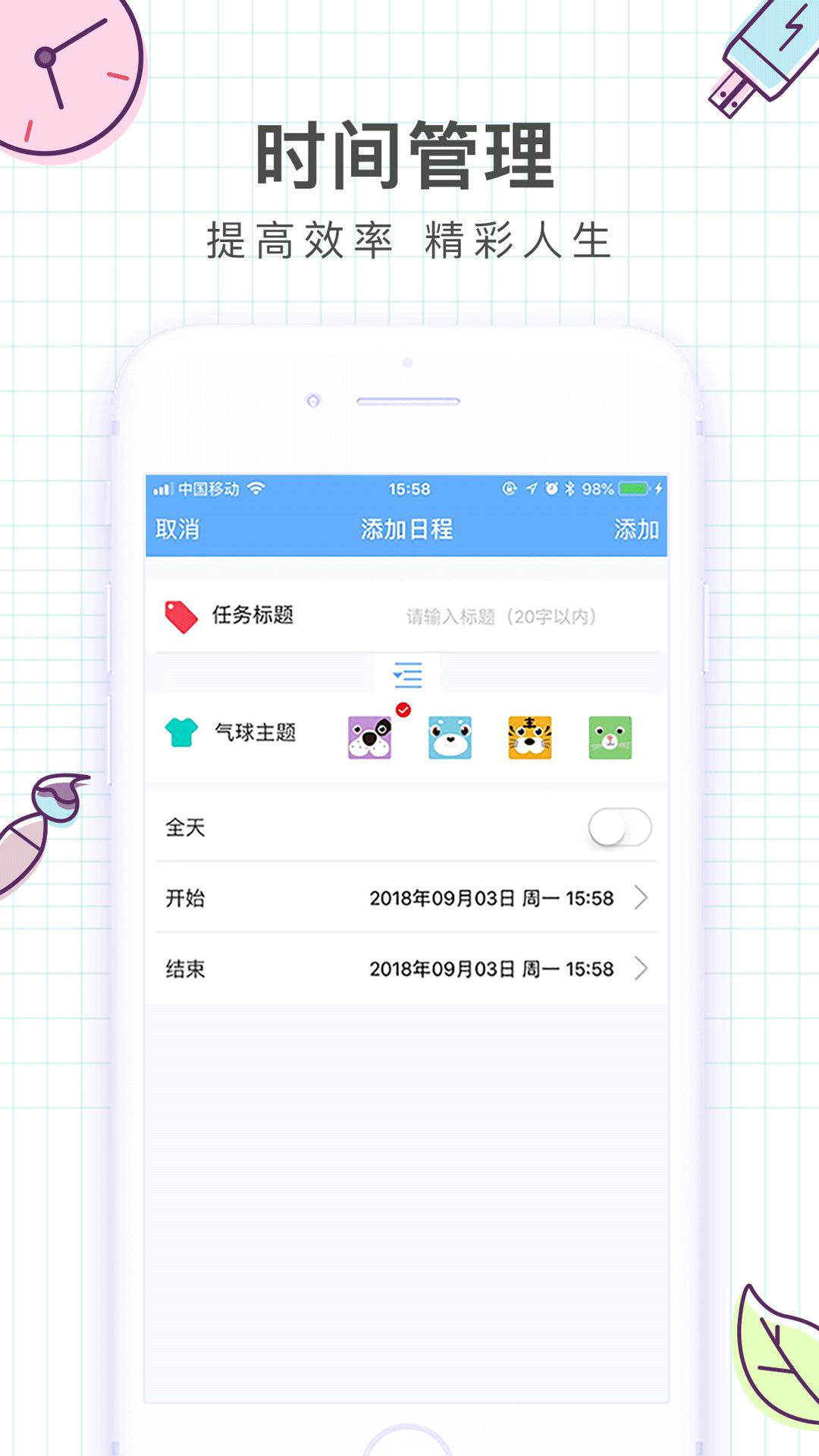 精锐在线一对一辅导官网版app  v1.0图4
