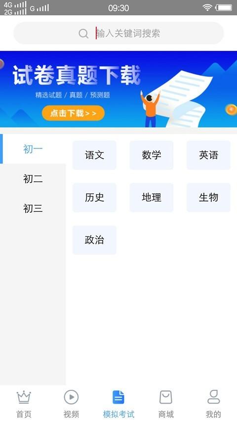 骄阳翼教app手机版  v1.0图4