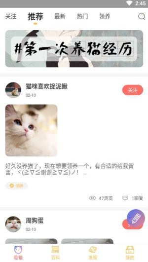萌翻app图3