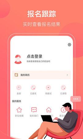 甄享兼职app手机版  v1.0图2