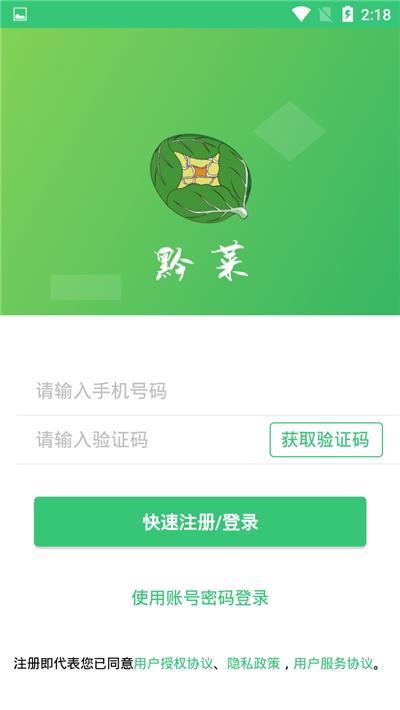 黔菜网app手机版  v1.0图3