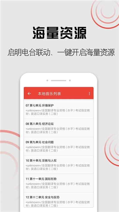 启明音乐app官方手机版  v1.0.0图2