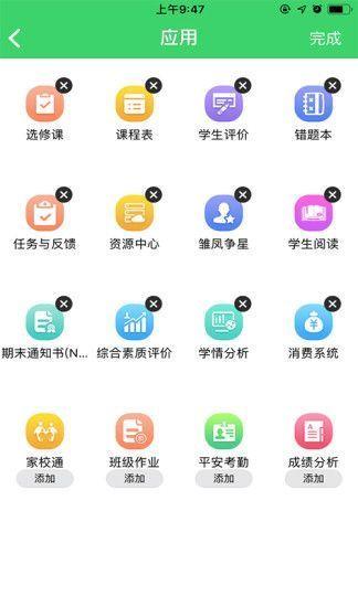 六安市教育云平台人人通官网登陆入口  v1.9.6图1