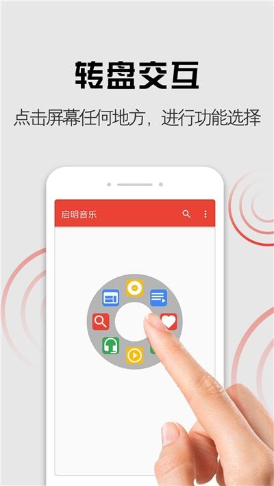 启明音乐app官方手机版  v1.0.0图3