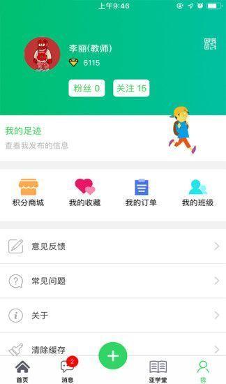 六安市教育云平台人人通官网登陆入口  v1.9.6图4