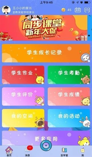 六安市教育云平台人人通官网登陆入口  v1.9.6图2