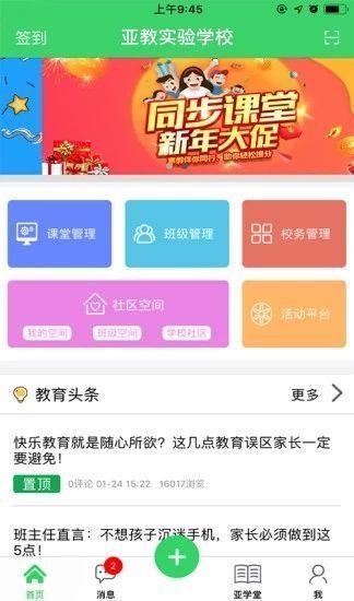 六安市教育云平台人人通官网登陆入口  v1.9.6图3