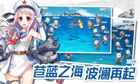 海岸少女战舰手游官方版  v1.0图2