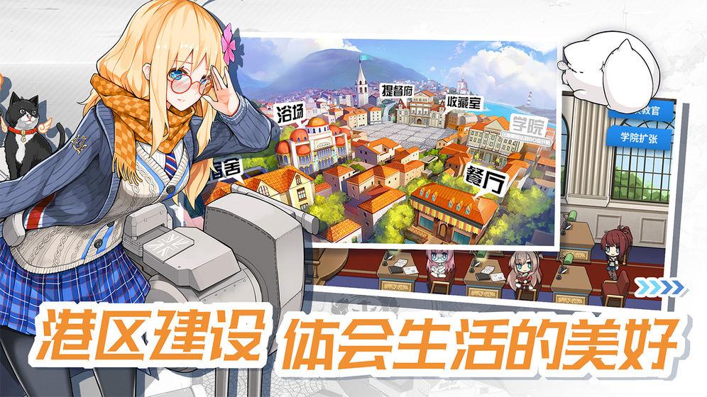 海岸少女战舰手游官方版  v1.0图6
