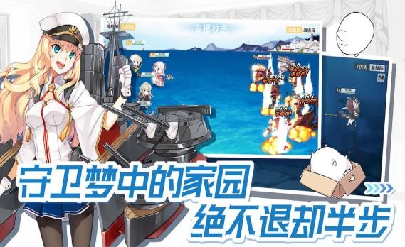 海岸少女战舰手游官方版  v1.0图3