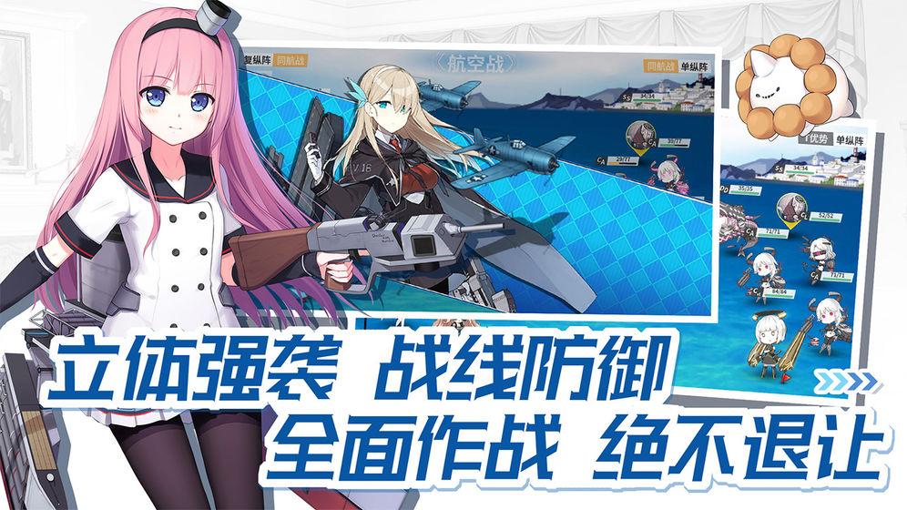 海岸少女战舰手游官方版  v1.0图5