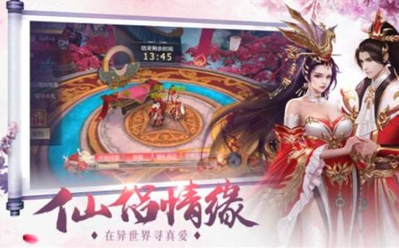 云天剑神手游官方版  v1.0图2