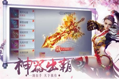 云天剑神手游官方版  v1.0图3